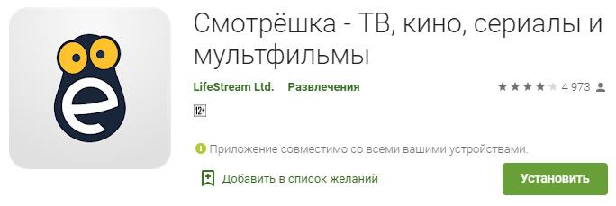 Мобильное приложение Улан