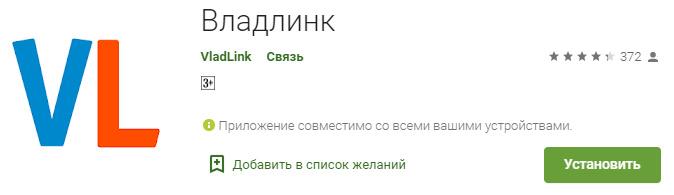 Мобильное приложение Владлинк