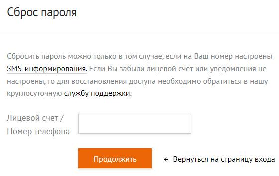 Восстановление пароля ЧебНет