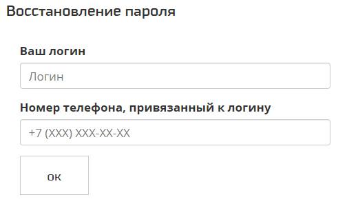 Восстановление пароля Орион Телеком