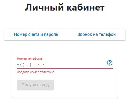 Восстановление пароля Владлинк