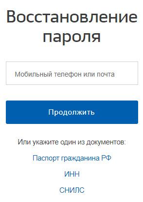 Восстановление пароля ГИБДД