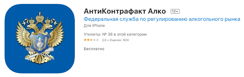 Мобильное приложение ЕГАИС