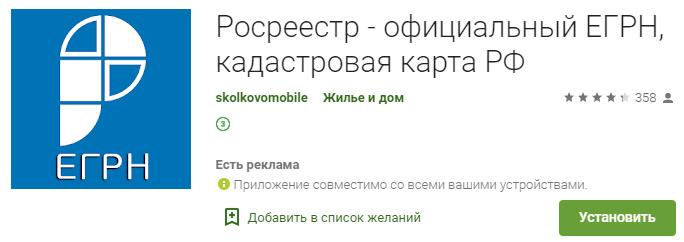 Мобильное приложение Росреестр