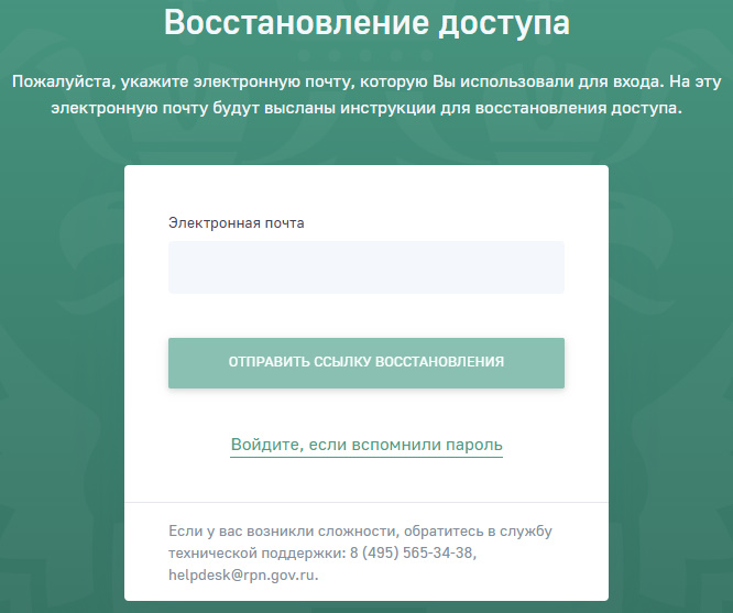 Восстановление пароля Росприроднадзор