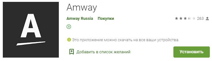 Мобильное приложение Amway