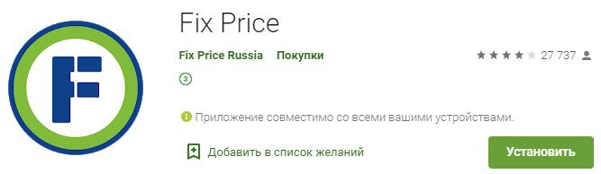Мобильное приложение Fix Price