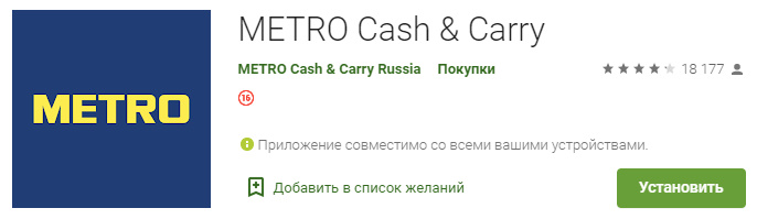 Мобильное приложение METRO Cash&Carry