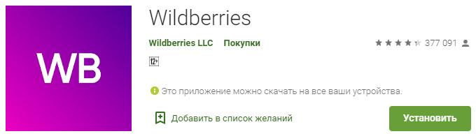 Мобильное приложение Wildberries
