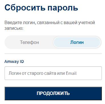 Восстановление пароля Amway