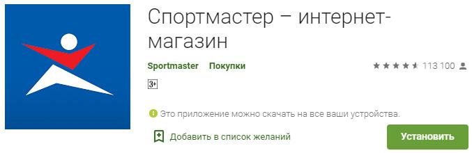 Мобильно приложение Спортмастер
