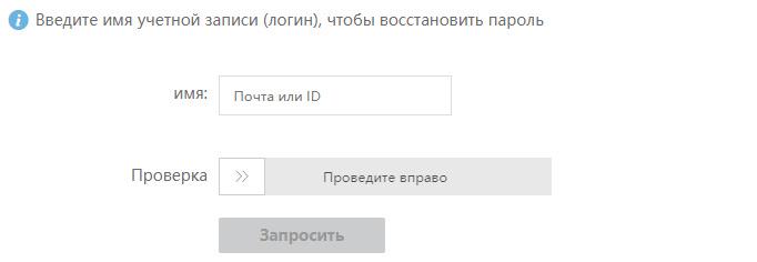 Восстановление пароля Алиэкспресс