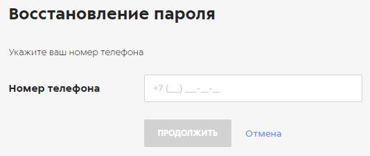Восстановление пароля Пятёрочка