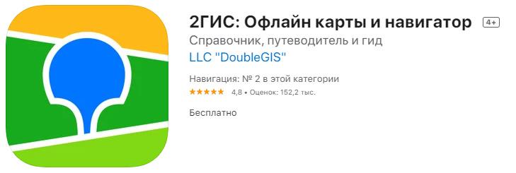 Мобильное приложение 2GIS