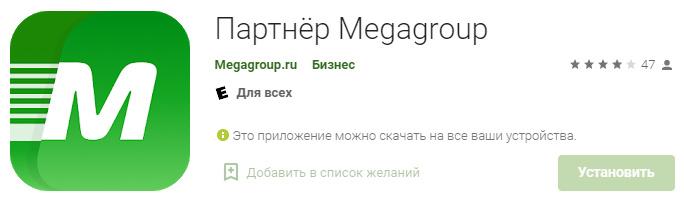 Мобильное приложение Мегагрупп