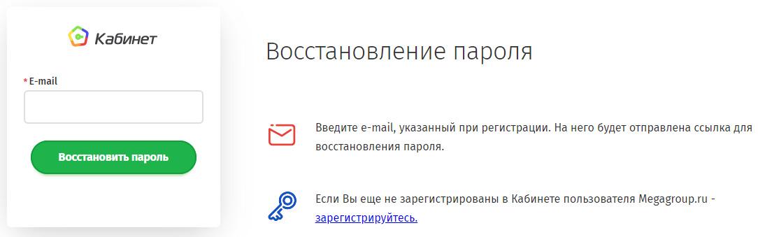 Восстановление пароля Мегагрупп